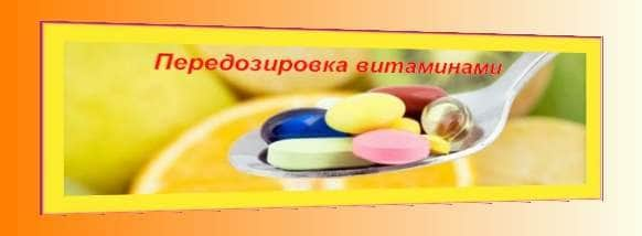 дозировки витаминов