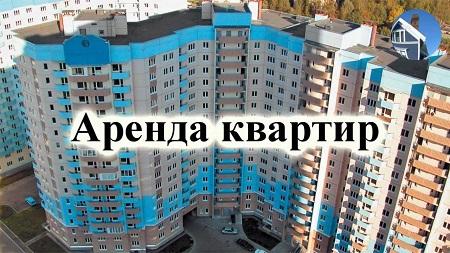 Аренда квартир в наши дни